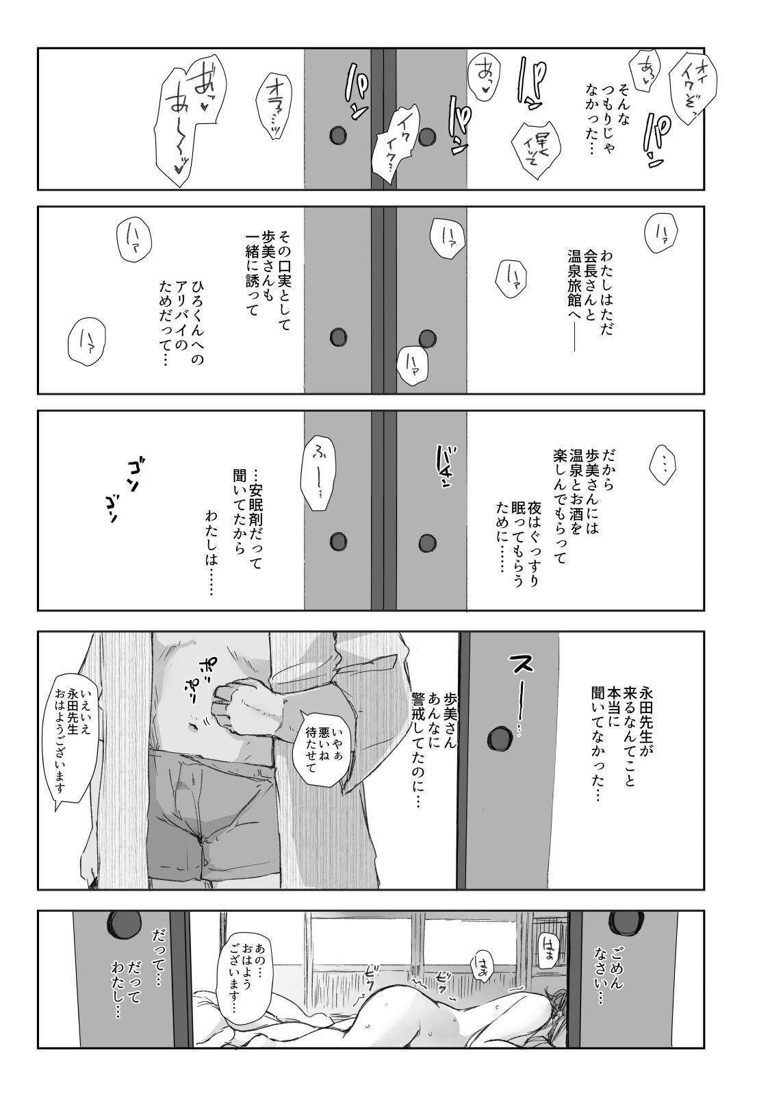 Netorareta Hitozuma to Netorareru Hitozuma 36