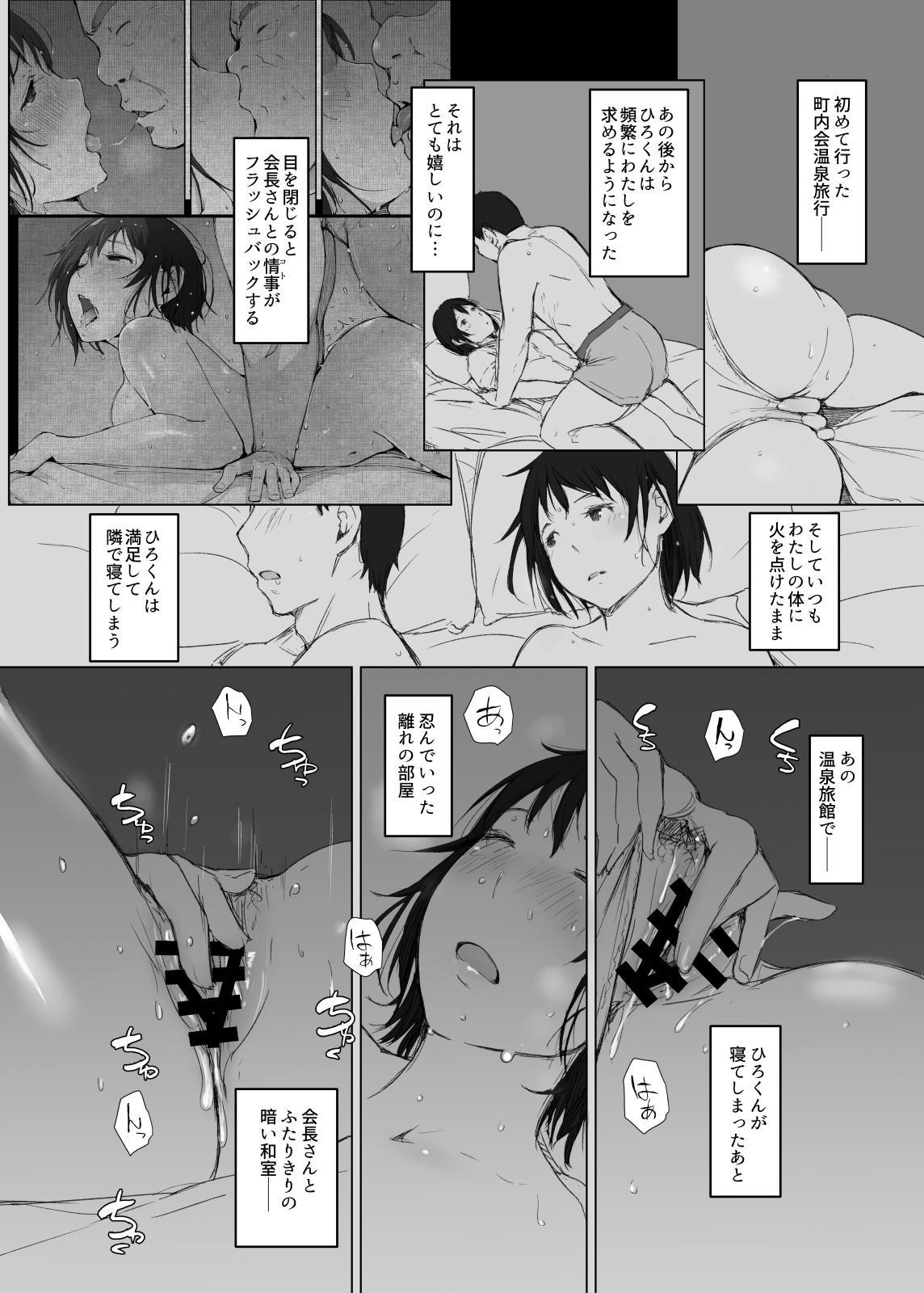 Netorareta Hitozuma to Netorareru Hitozuma 37