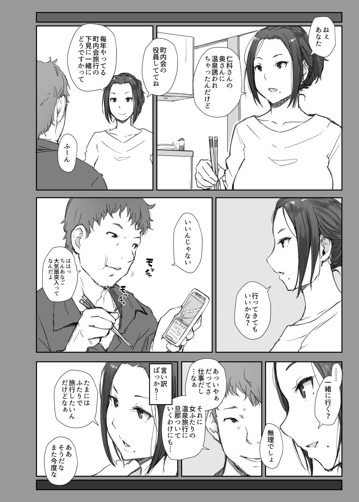 Netorareta Hitozuma to Netorareru Hitozuma 3