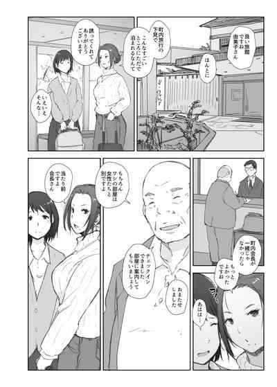Netorareta Hitozuma to Netorareru Hitozuma 5