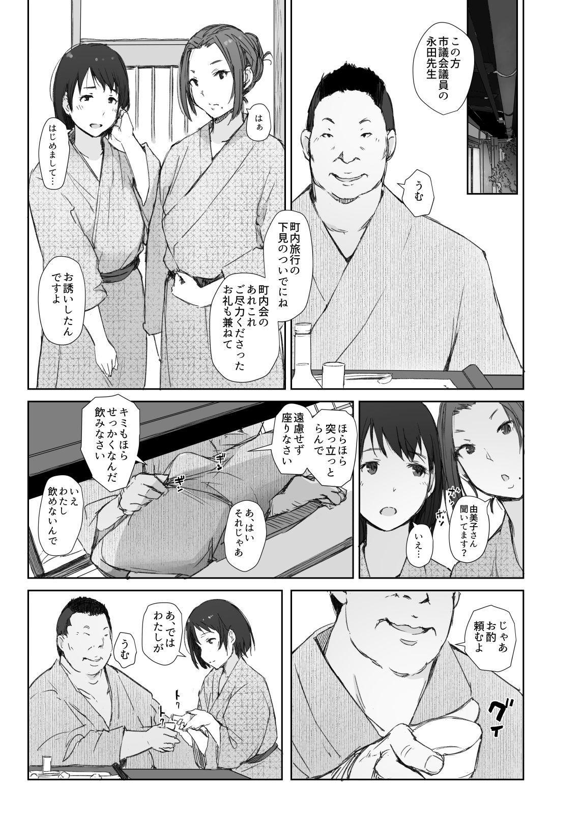 Netorareta Hitozuma to Netorareru Hitozuma 8