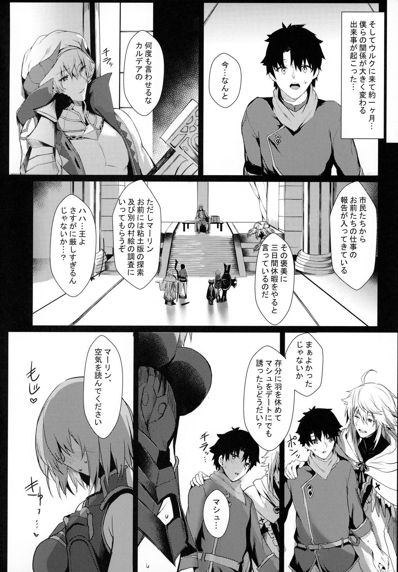 Mash to Shitekita Kakushigoto 13