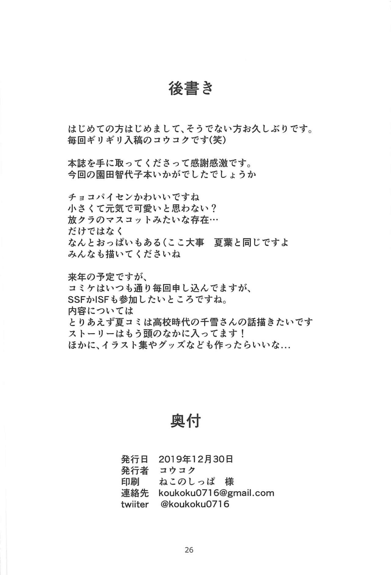 Amakute Oishii Choko Idol desu 24