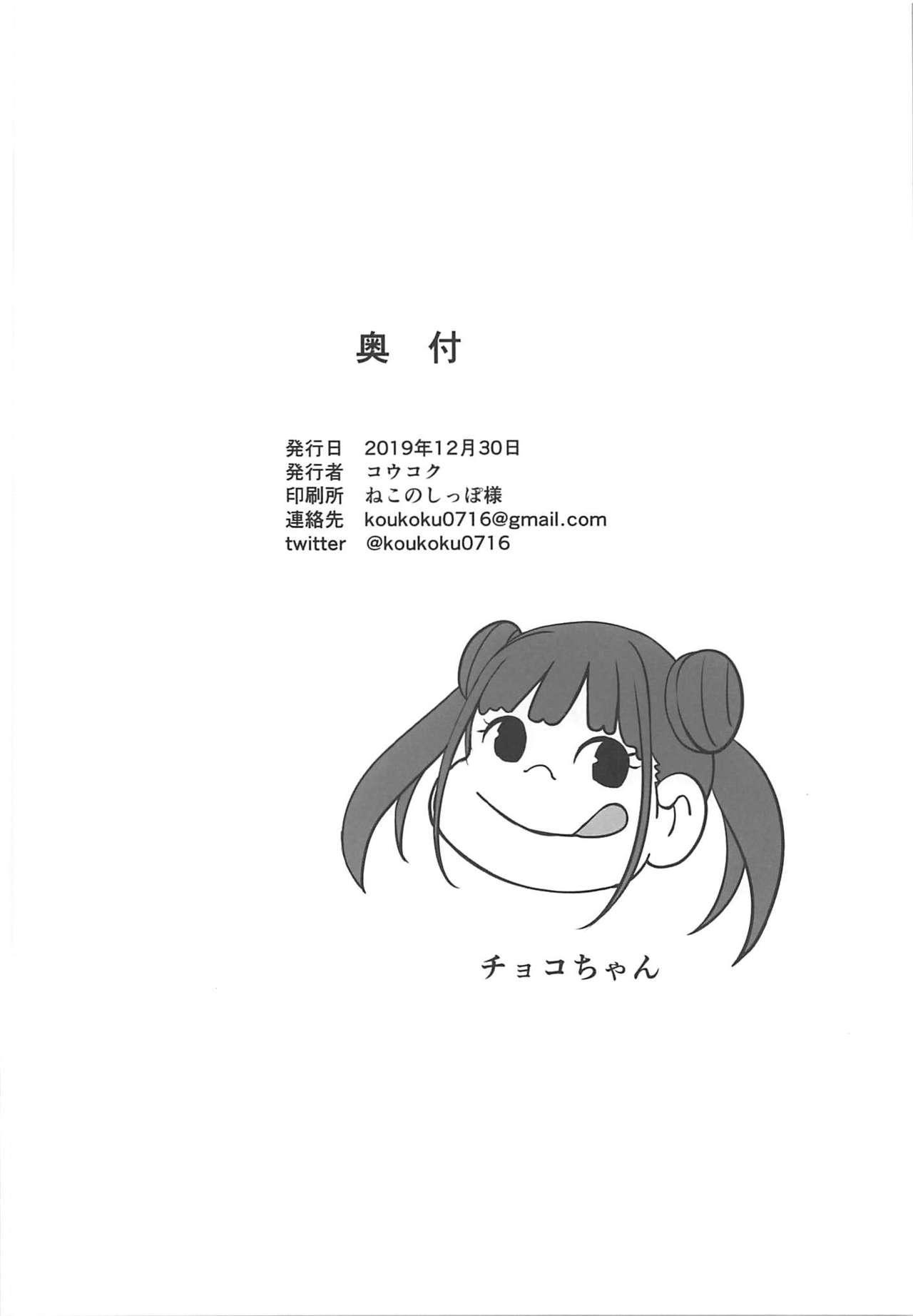 Amakute Oishii Choko Idol desu 32