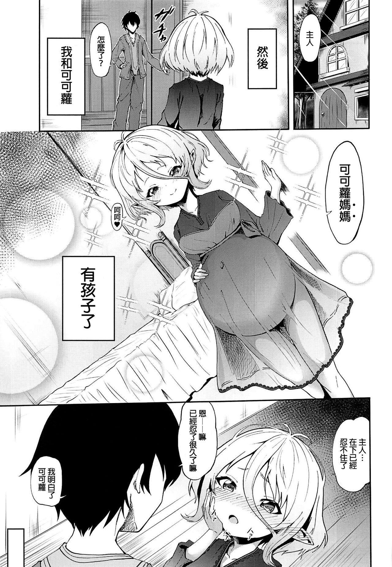 Kokkoro-chan no Seiyoku Kaika | 小可可蘿的性欲開花 18