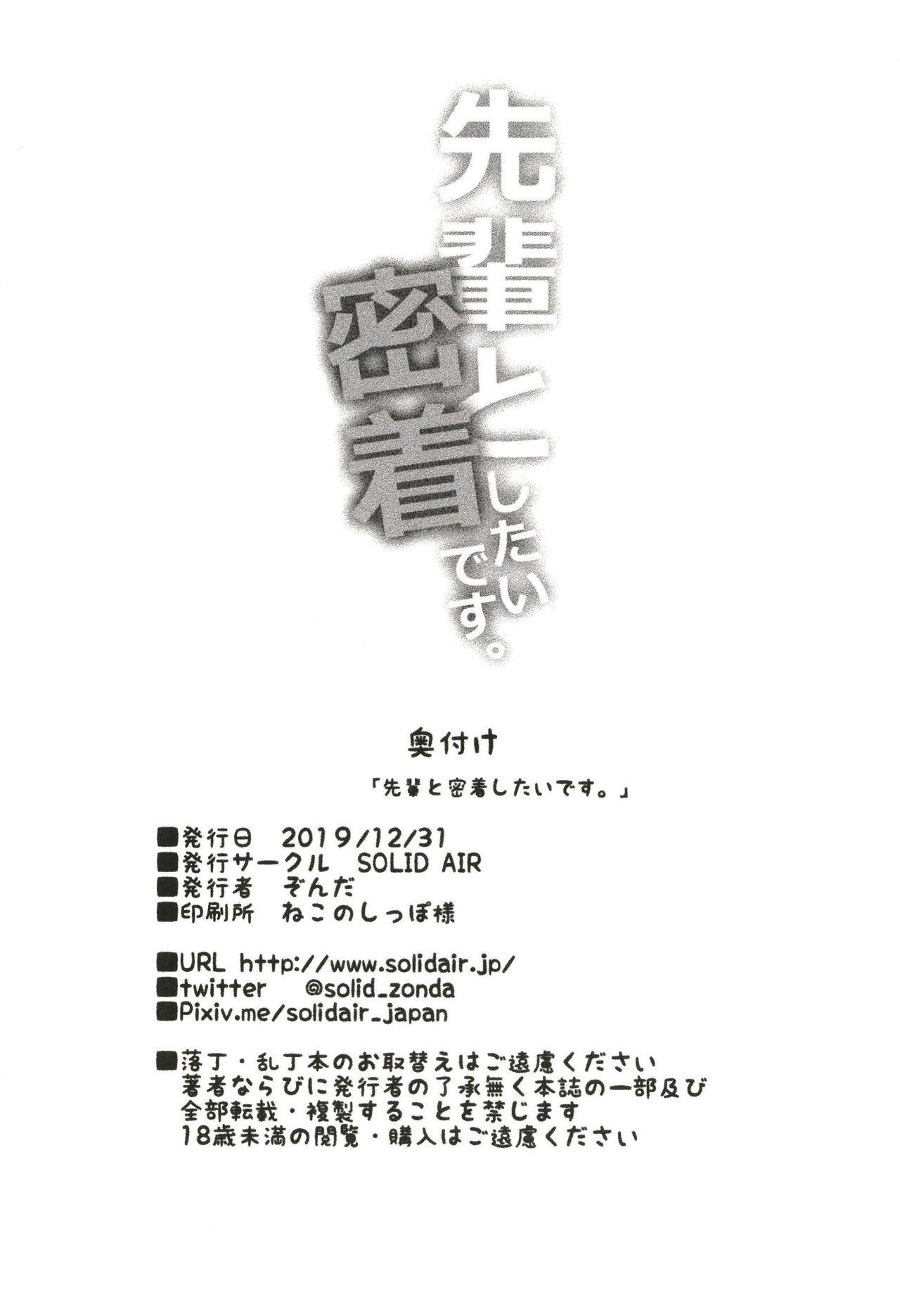 Senpai to Micchaku Shitai desu. 20