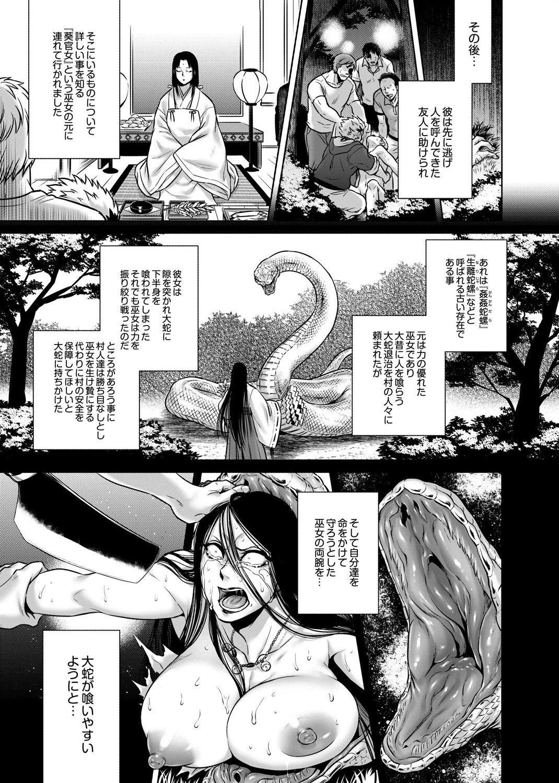 Hachishaku Hachiwa Keraku Meguri - Igyou Kaikitan 102