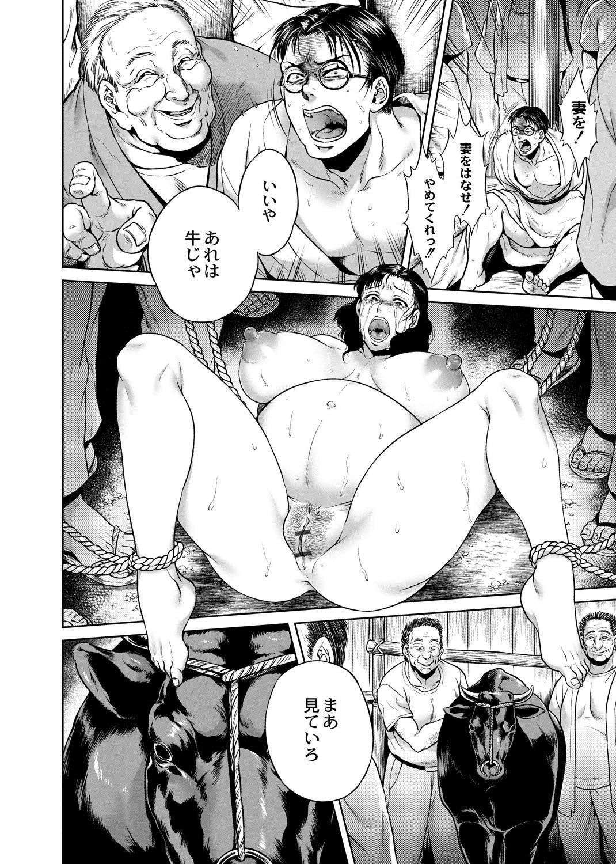 Hachishaku Hachiwa Keraku Meguri - Igyou Kaikitan 142