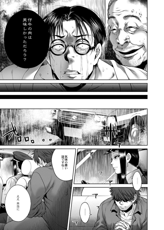 Hachishaku Hachiwa Keraku Meguri - Igyou Kaikitan 157
