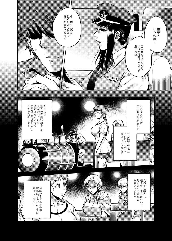 Hachishaku Hachiwa Keraku Meguri - Igyou Kaikitan 181