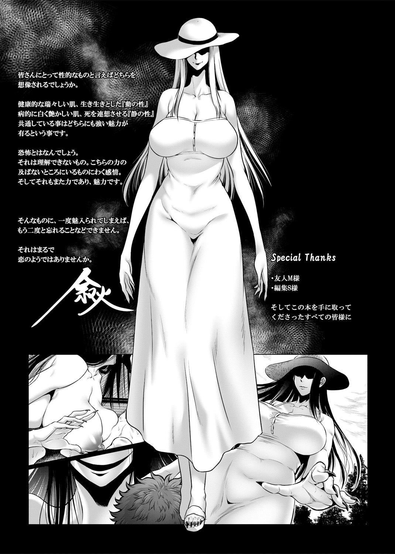 Hachishaku Hachiwa Keraku Meguri - Igyou Kaikitan 205