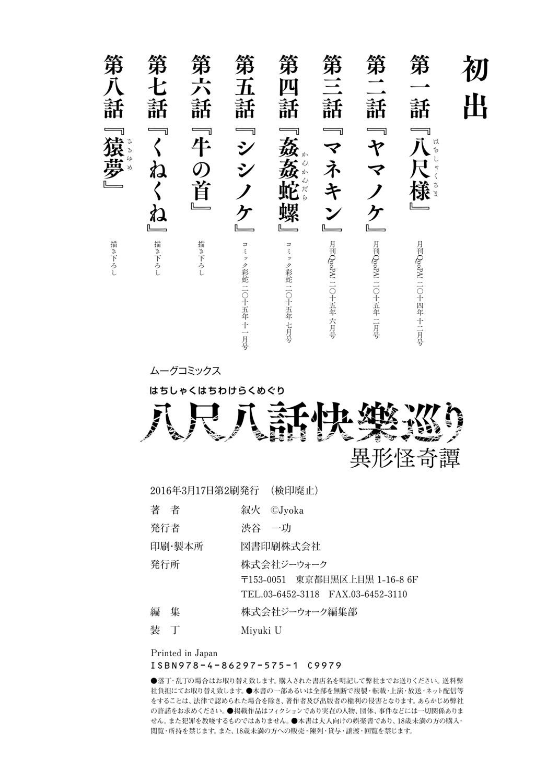 Hachishaku Hachiwa Keraku Meguri - Igyou Kaikitan 206