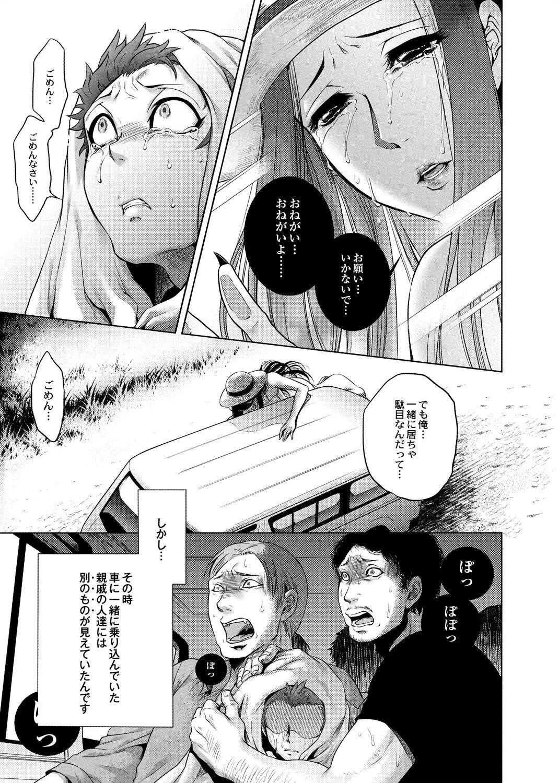 Hachishaku Hachiwa Keraku Meguri - Igyou Kaikitan 30