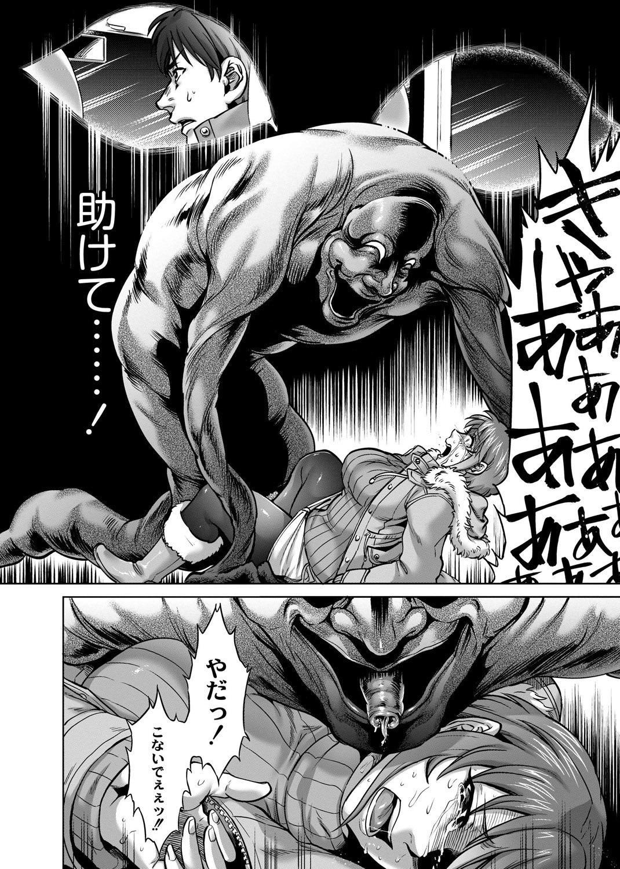 Hachishaku Hachiwa Keraku Meguri - Igyou Kaikitan 42