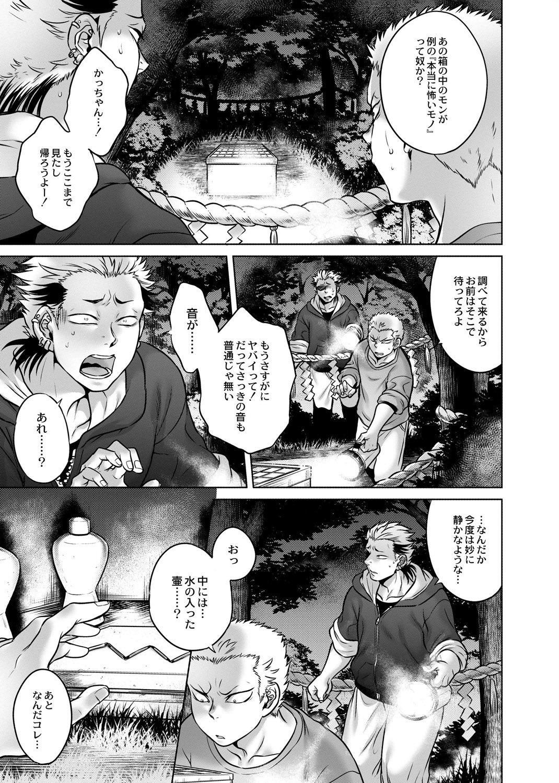 Hachishaku Hachiwa Keraku Meguri - Igyou Kaikitan 85