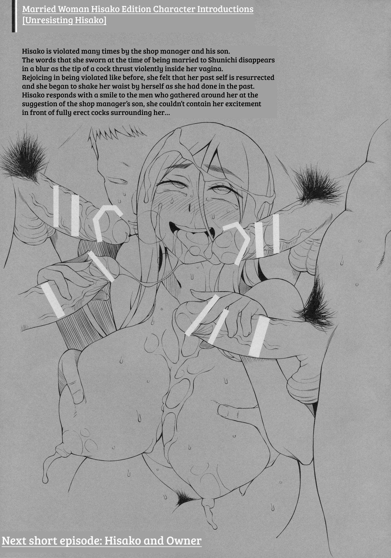 Hitozuma Haruko no Choukyou Netorare Seikatsu <Kanzenban> 153