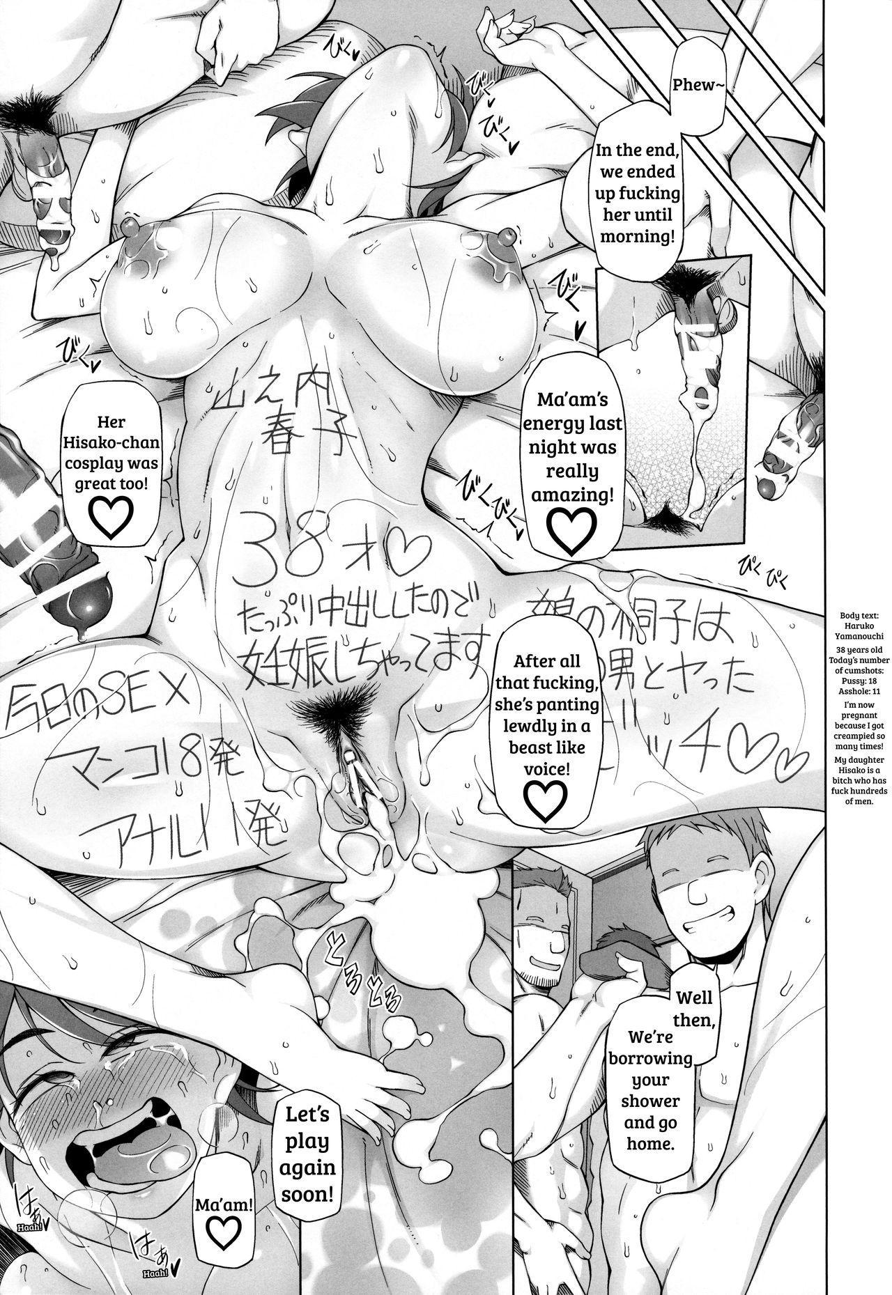 Hitozuma Haruko no Choukyou Netorare Seikatsu <Kanzenban> 49