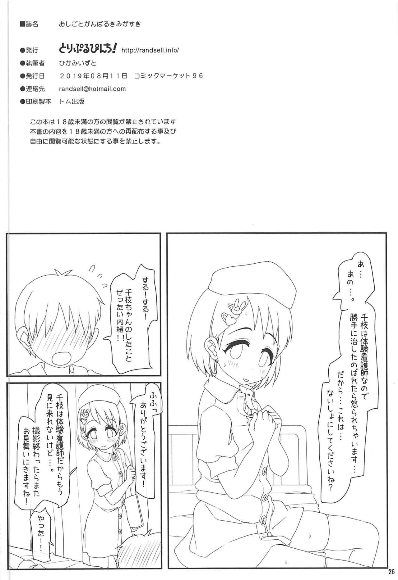 Oshigoto Ganbaru Kimi ga Suki 24