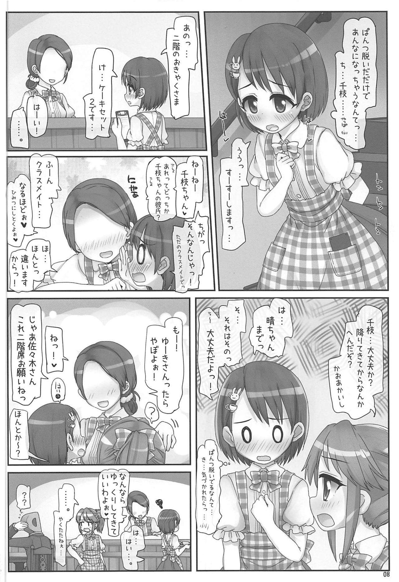 Oshigoto Ganbaru Kimi ga Suki 6