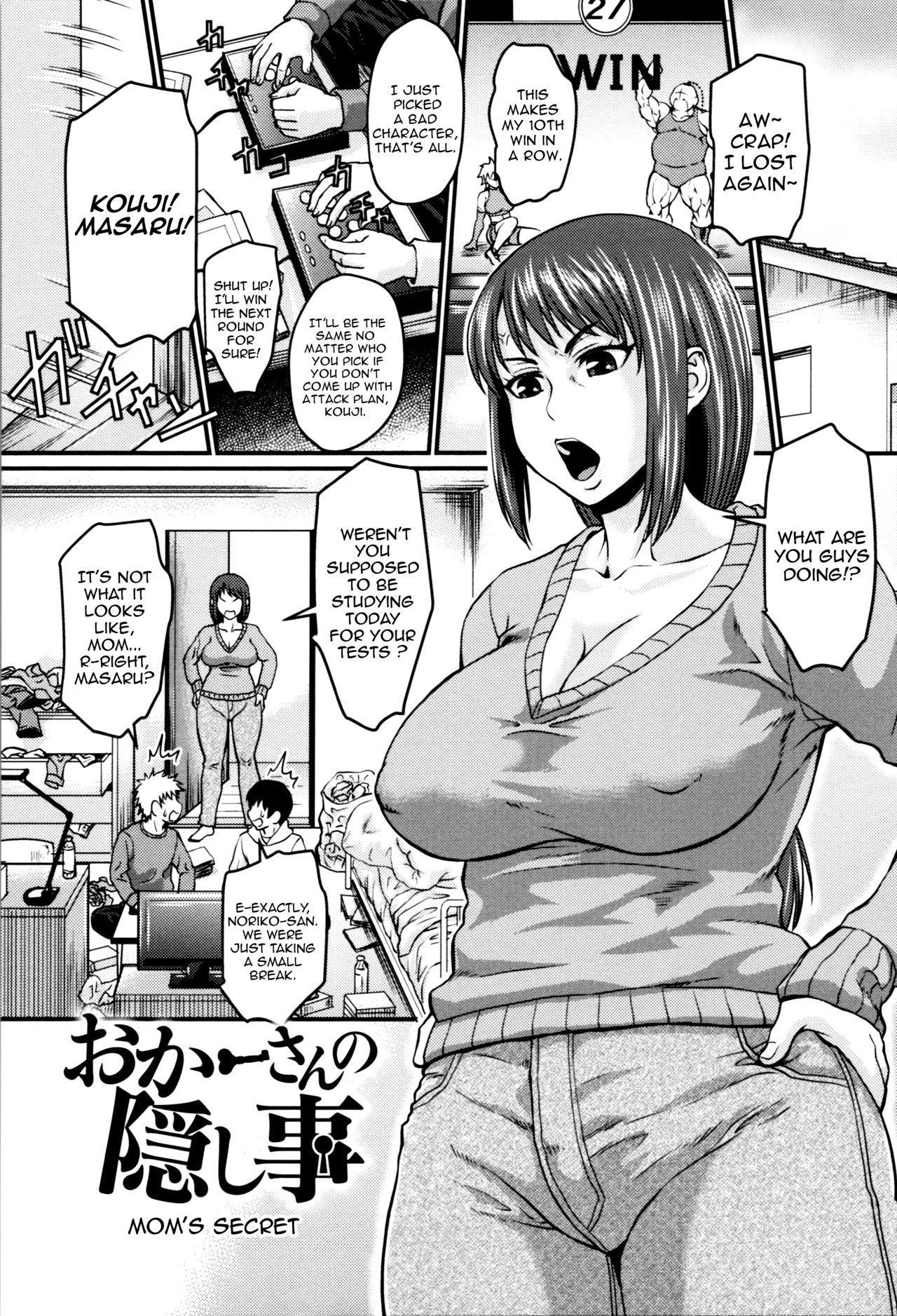 Okaa-san no Kakushigoto   Mom's Secret 0