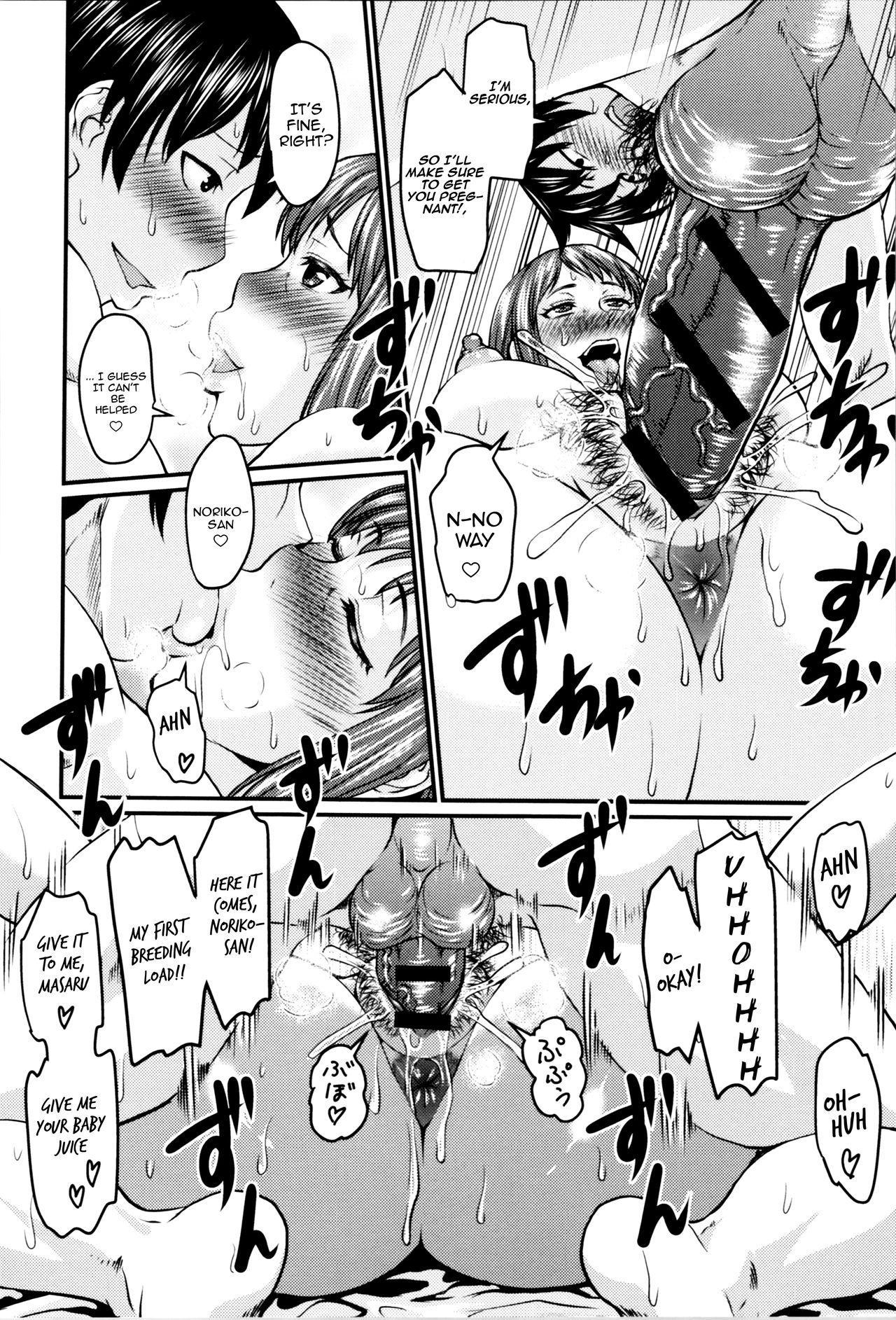 Okaa-san no Kakushigoto   Mom's Secret 21