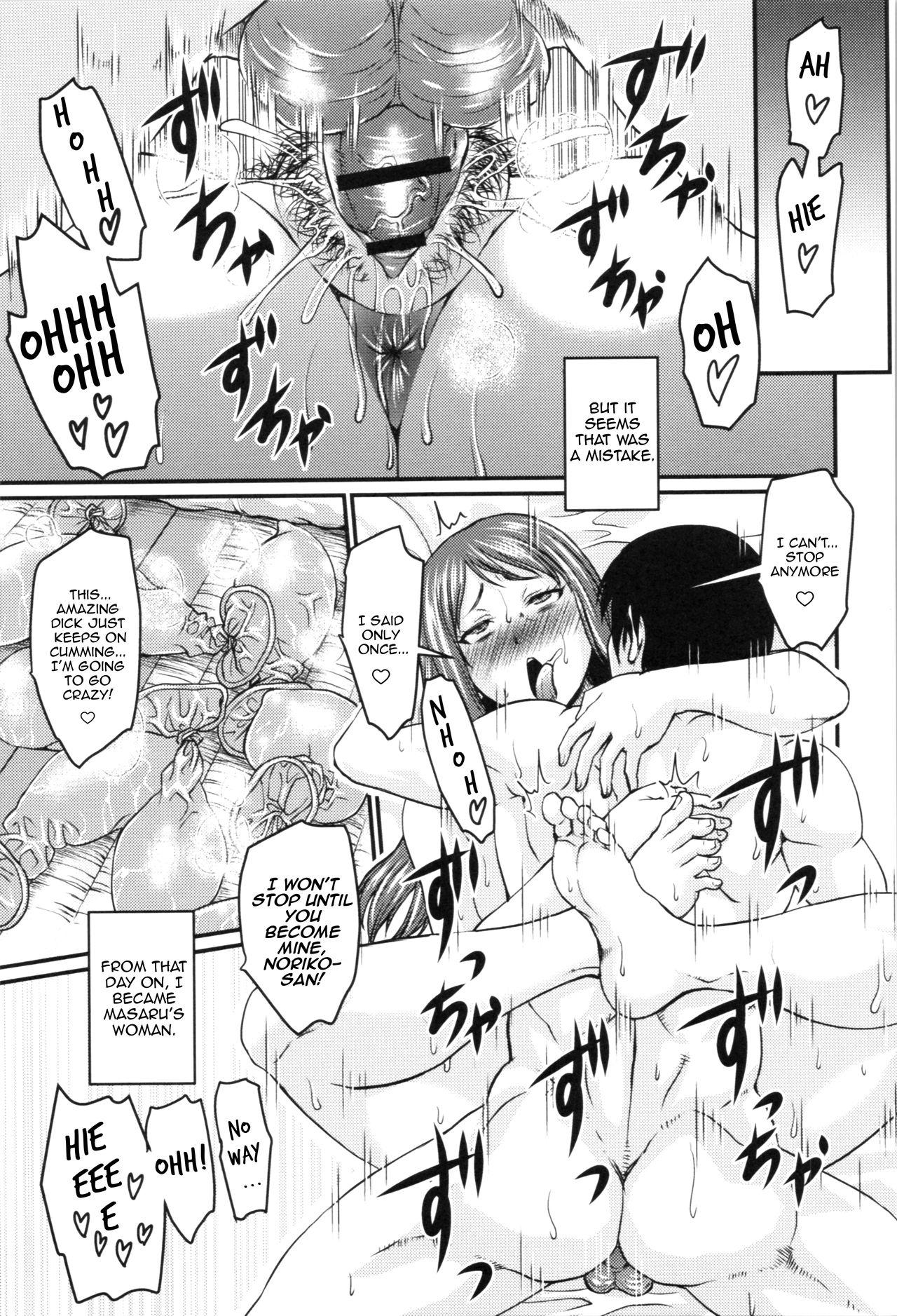 Okaa-san no Kakushigoto   Mom's Secret 8