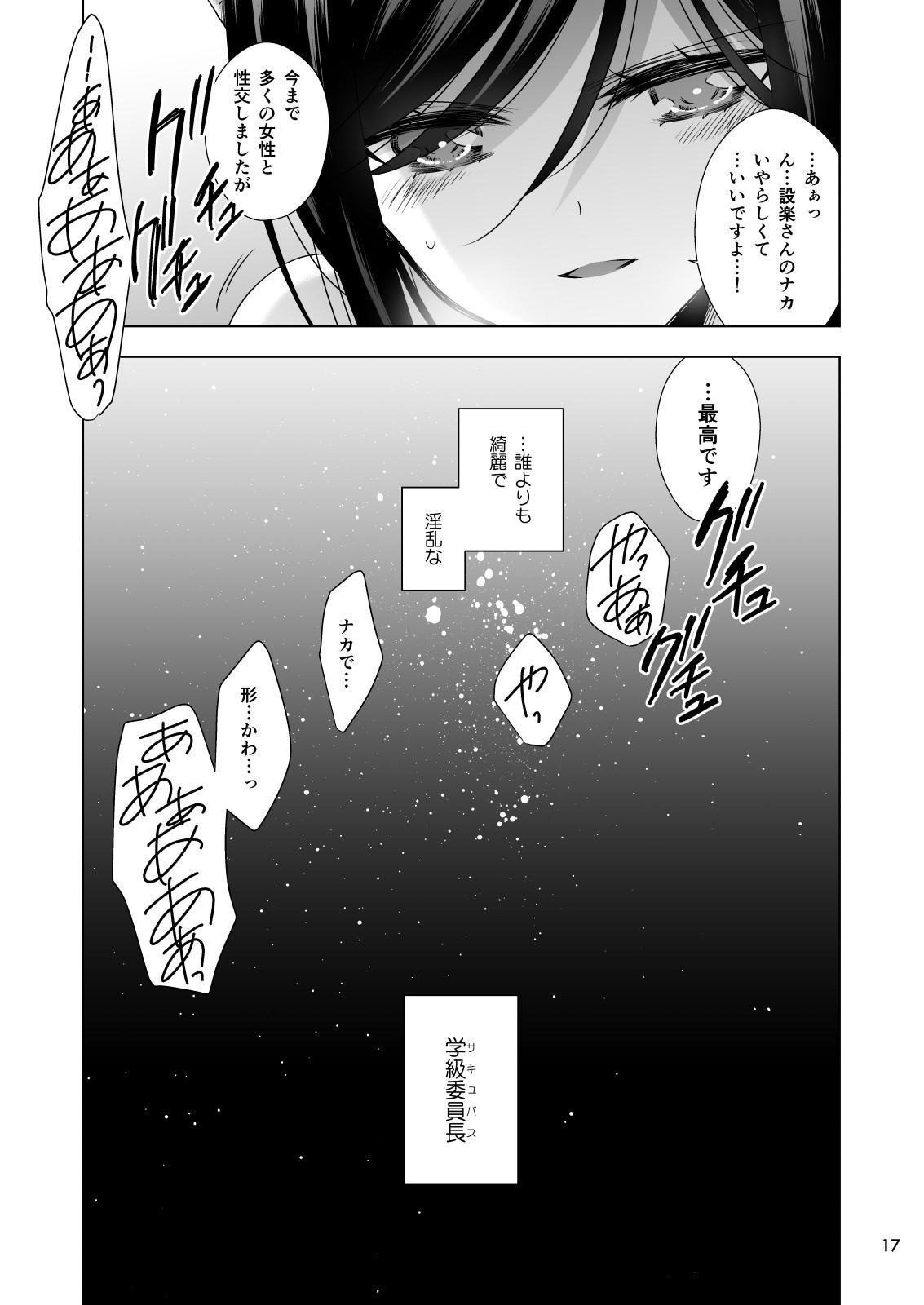 Succubus no Sakihara-san 16