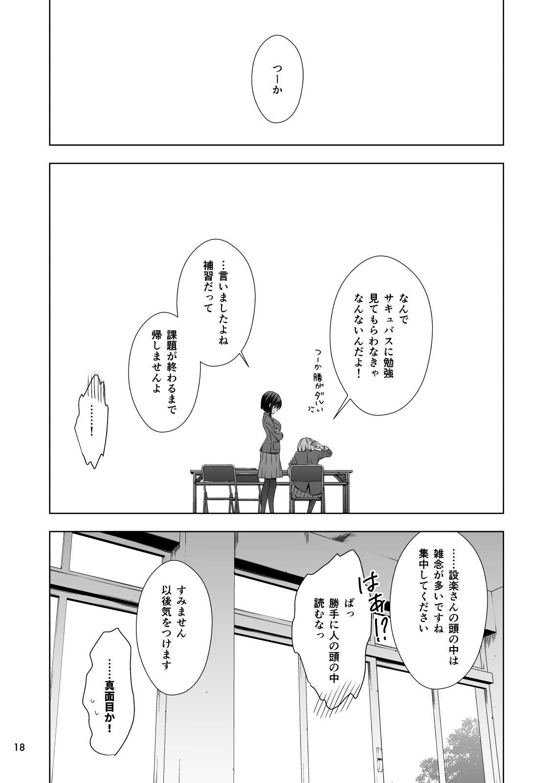 Succubus no Sakihara-san 17