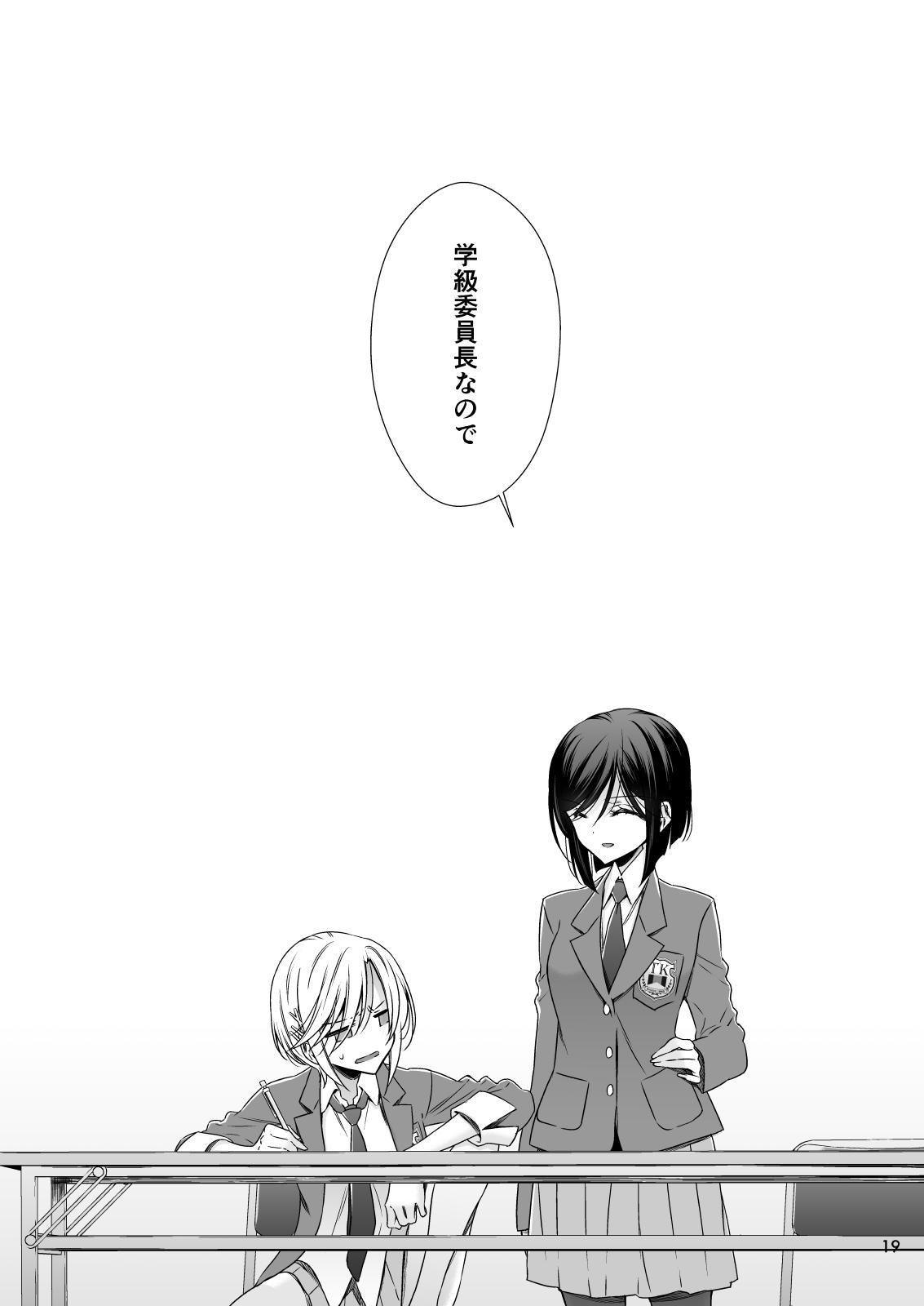 Succubus no Sakihara-san 18