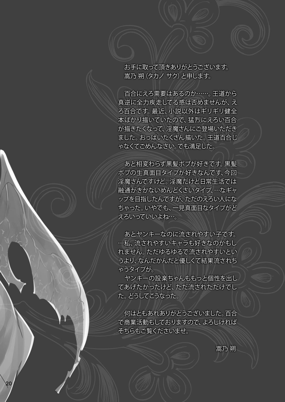 Succubus no Sakihara-san 19