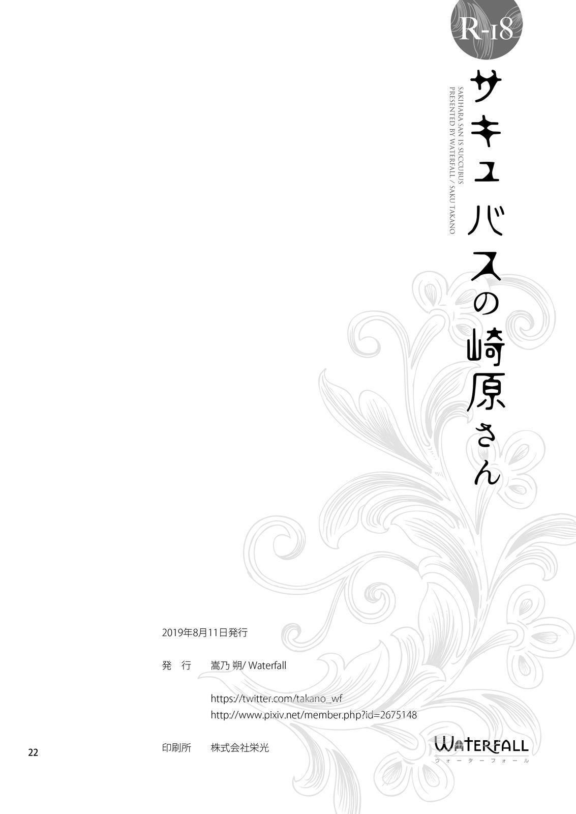 Succubus no Sakihara-san 21