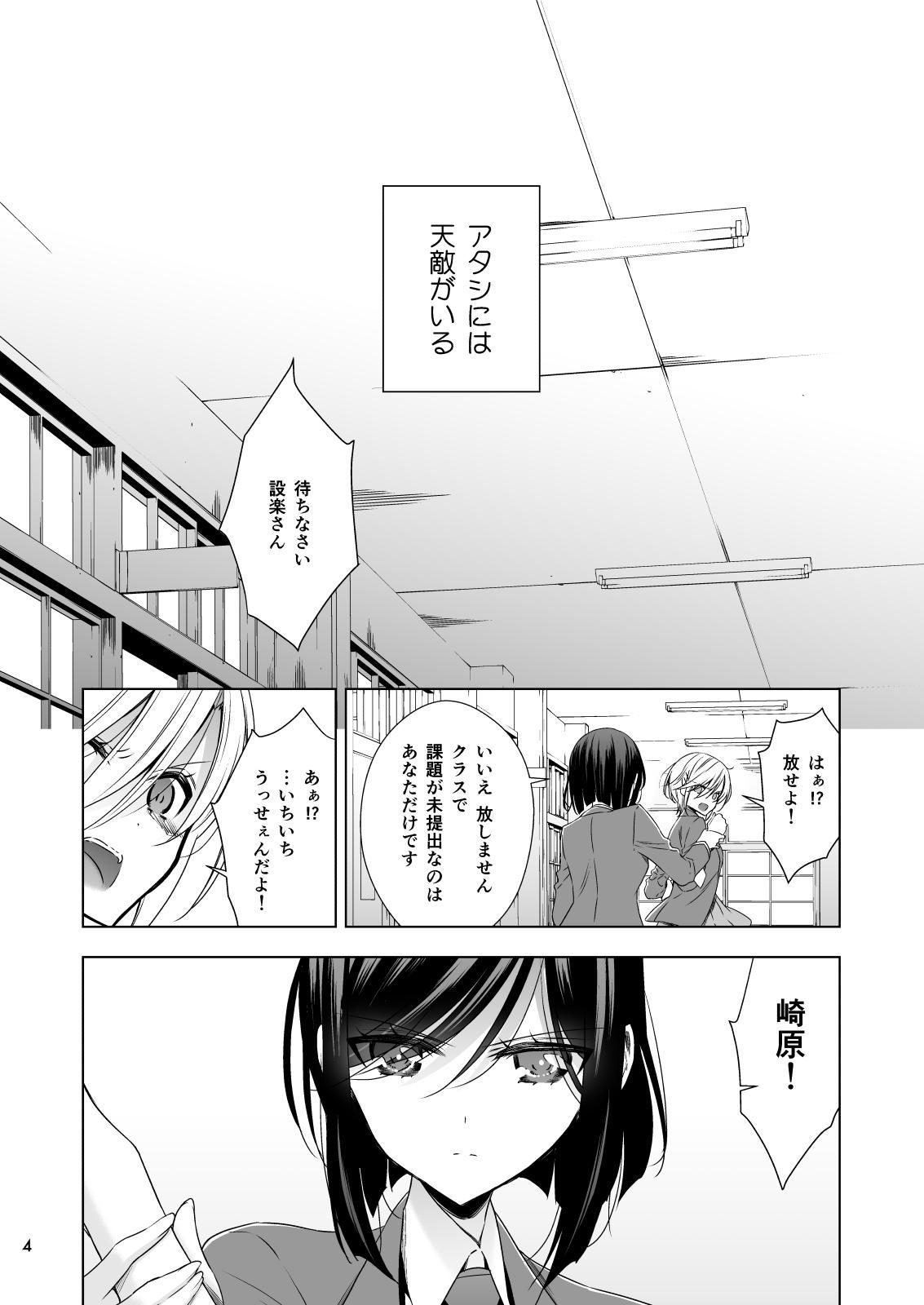Succubus no Sakihara-san 3
