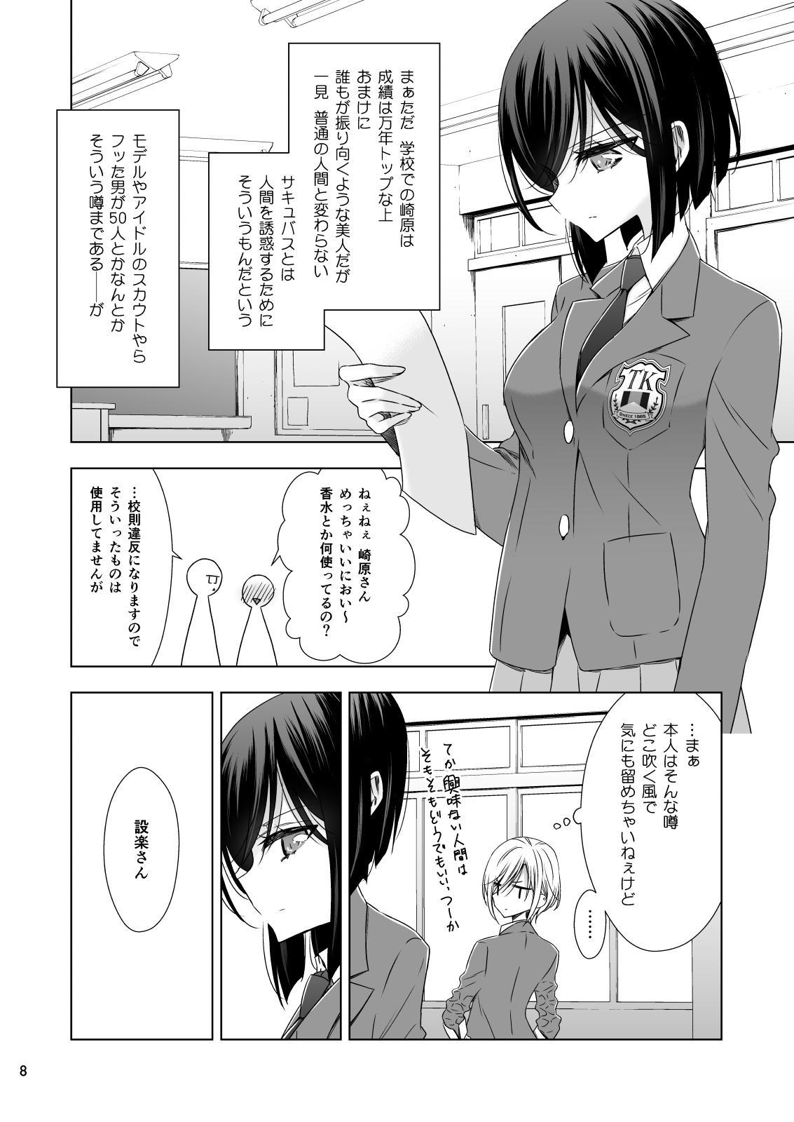 Succubus no Sakihara-san 7