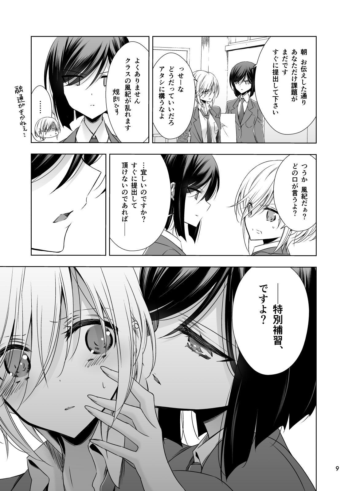 Succubus no Sakihara-san 8
