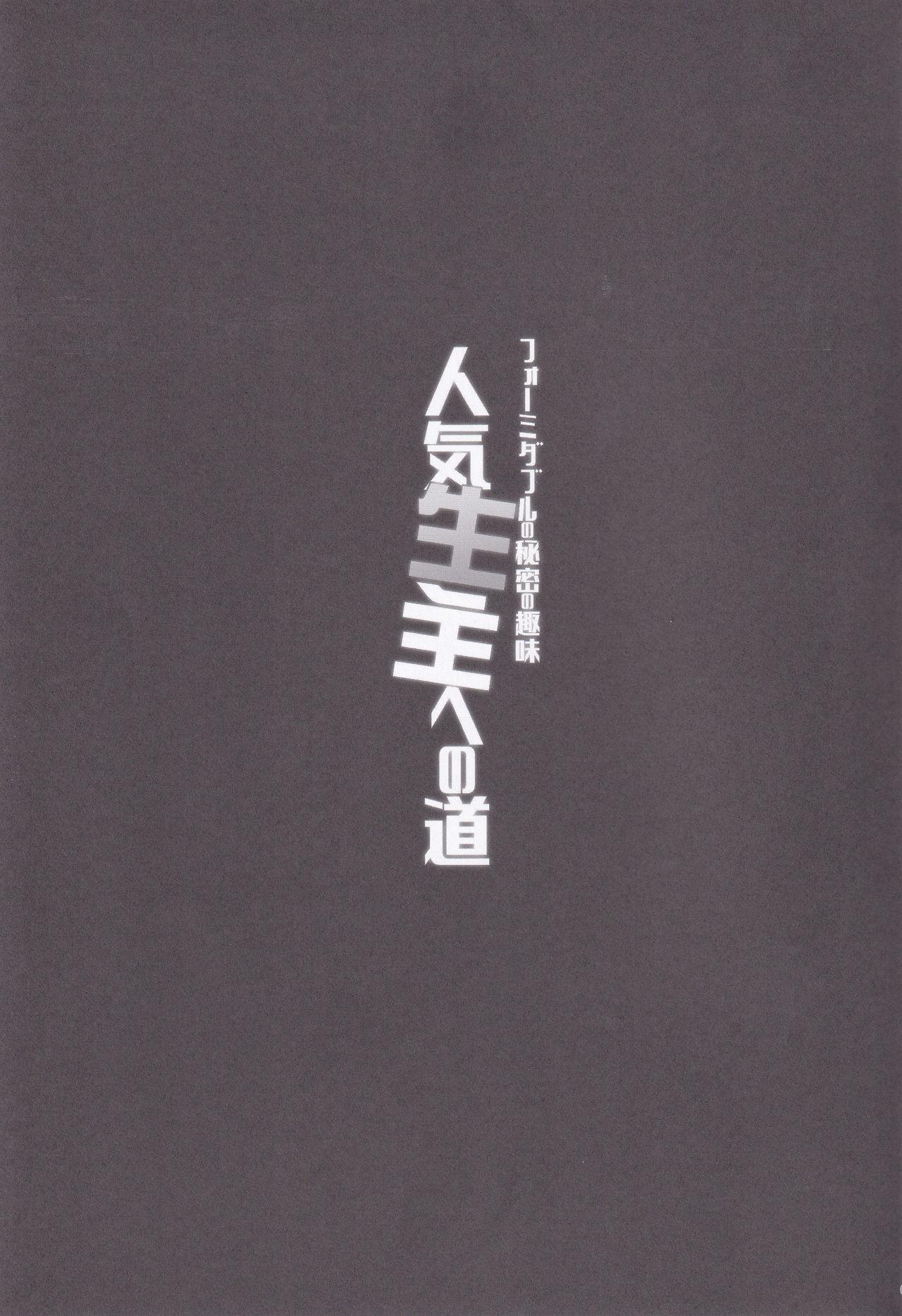 Formidable no Himitsu no Shumi Ninki Namanushi e no Michi 1