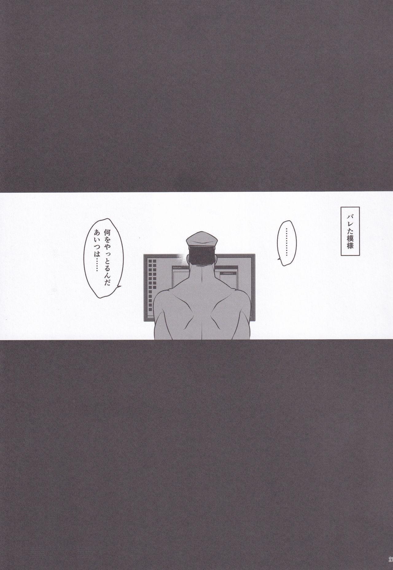 Formidable no Himitsu no Shumi Ninki Namanushi e no Michi 19