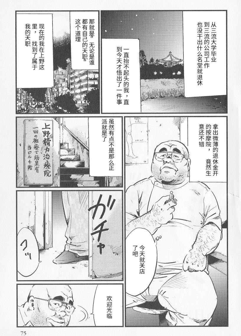 Tenshoku Massage 0