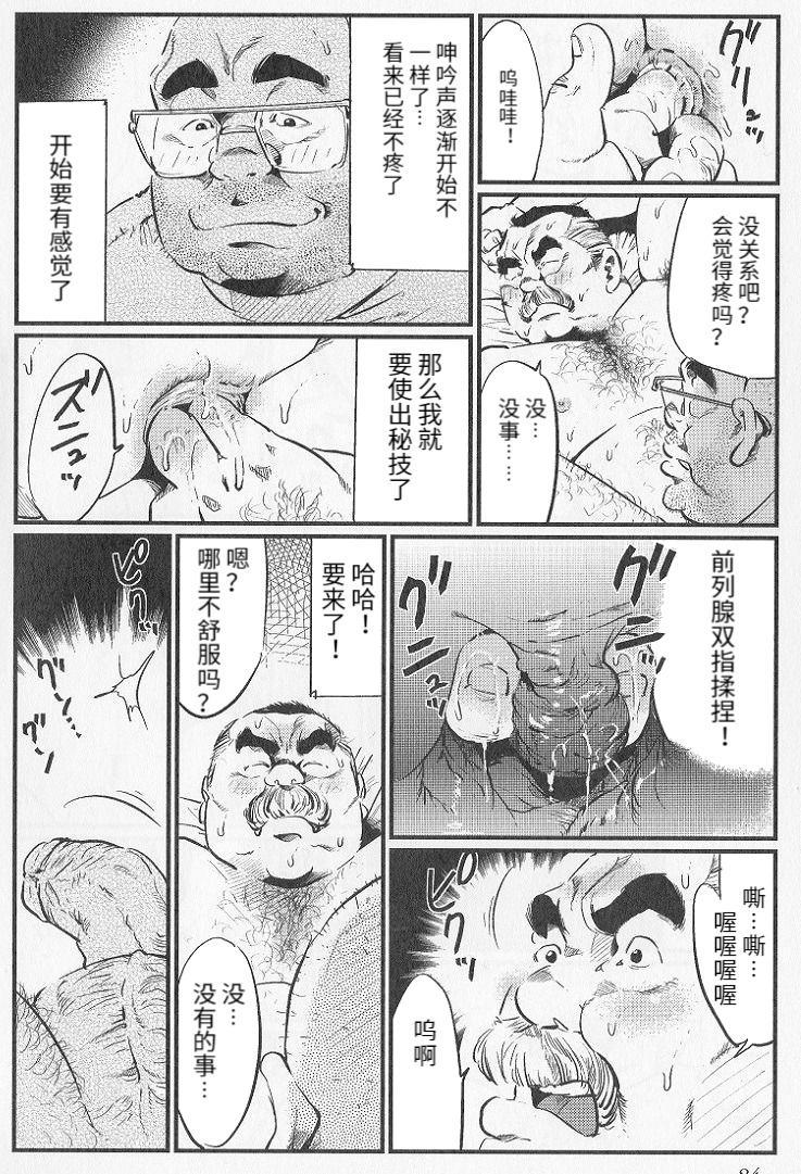 Tenshoku Massage 9