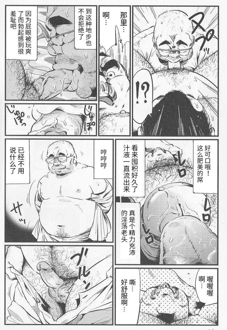 Tenshoku Massage 11