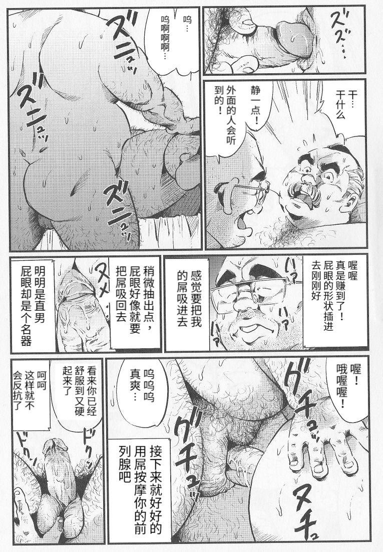 Tenshoku Massage 12