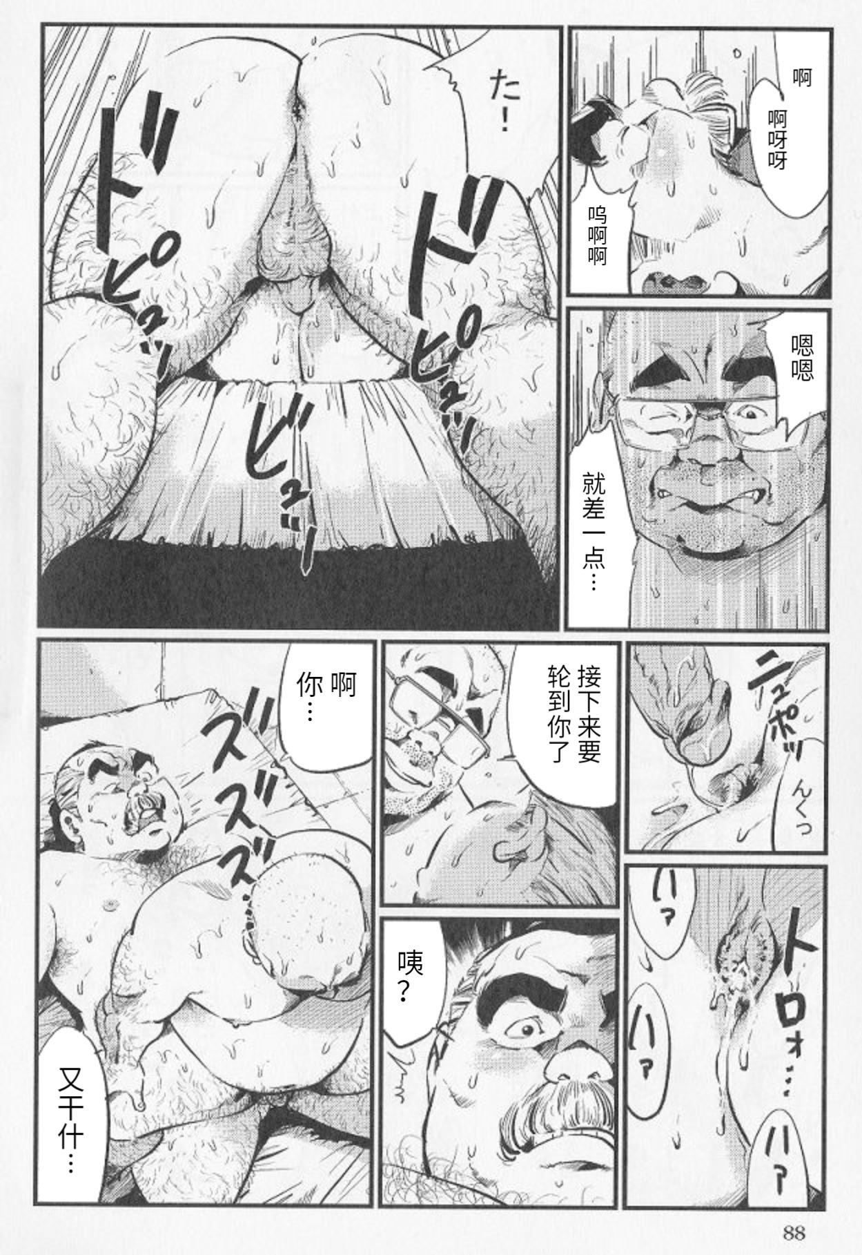 Tenshoku Massage 13