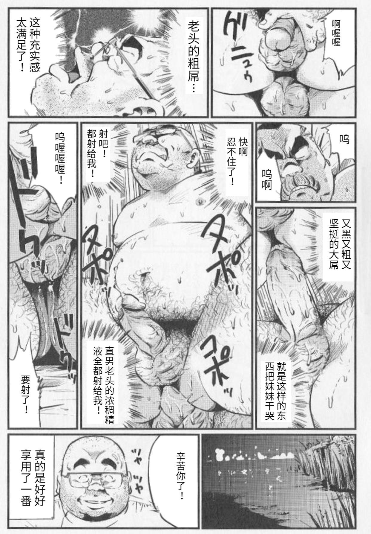 Tenshoku Massage 14