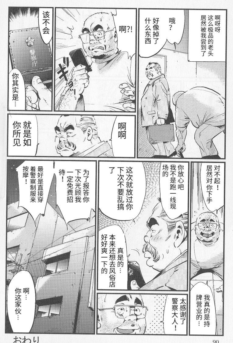 Tenshoku Massage 15