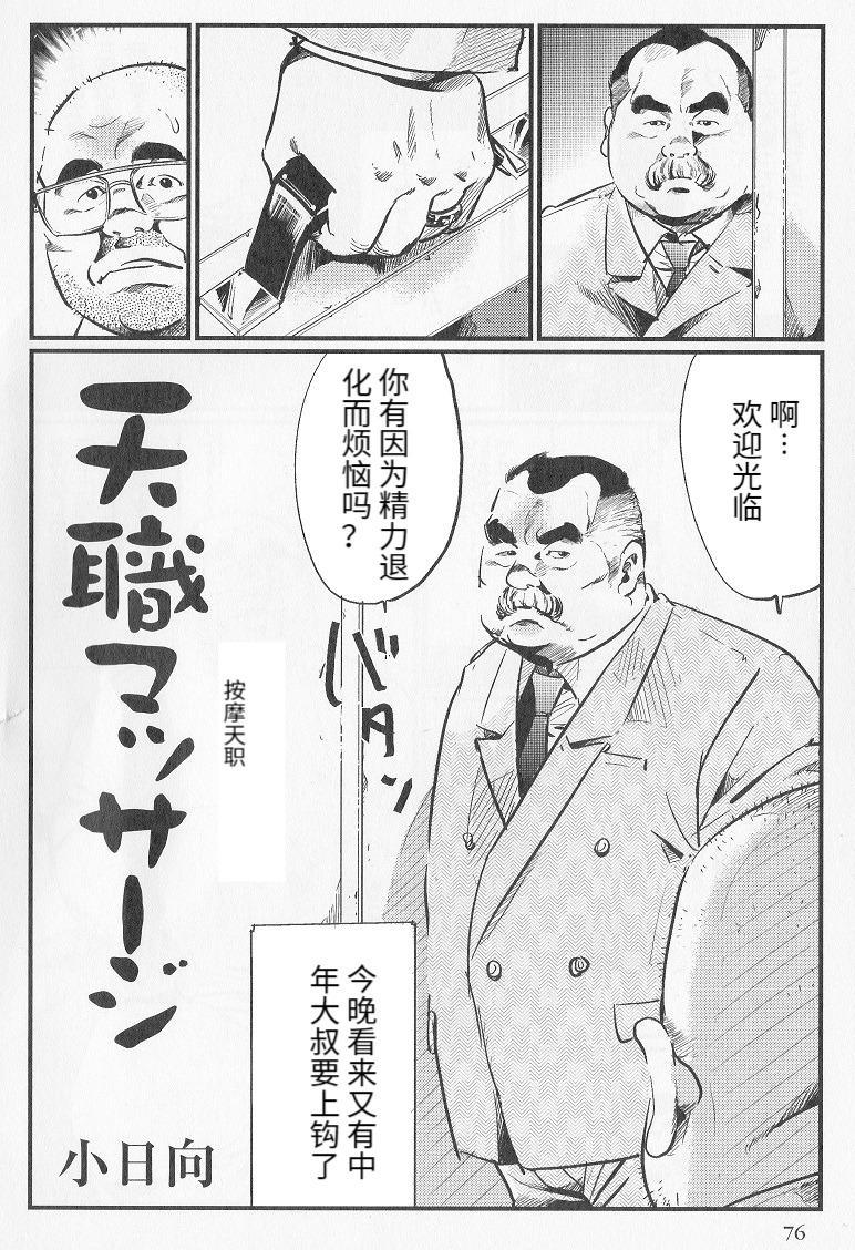 Tenshoku Massage 1