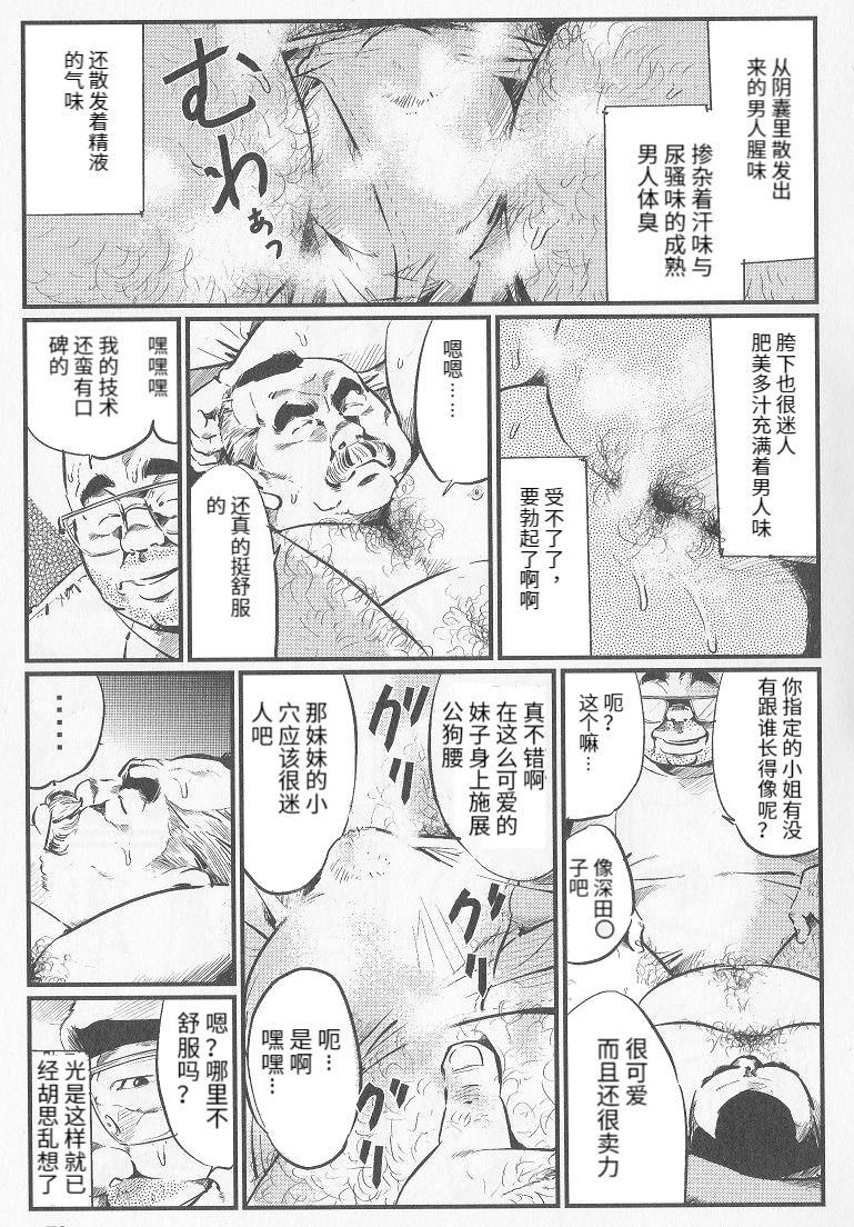 Tenshoku Massage 4