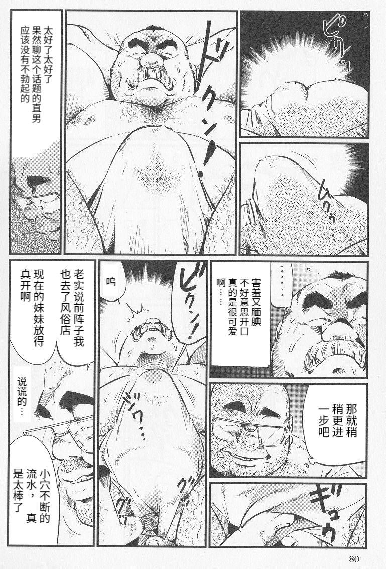 Tenshoku Massage 5