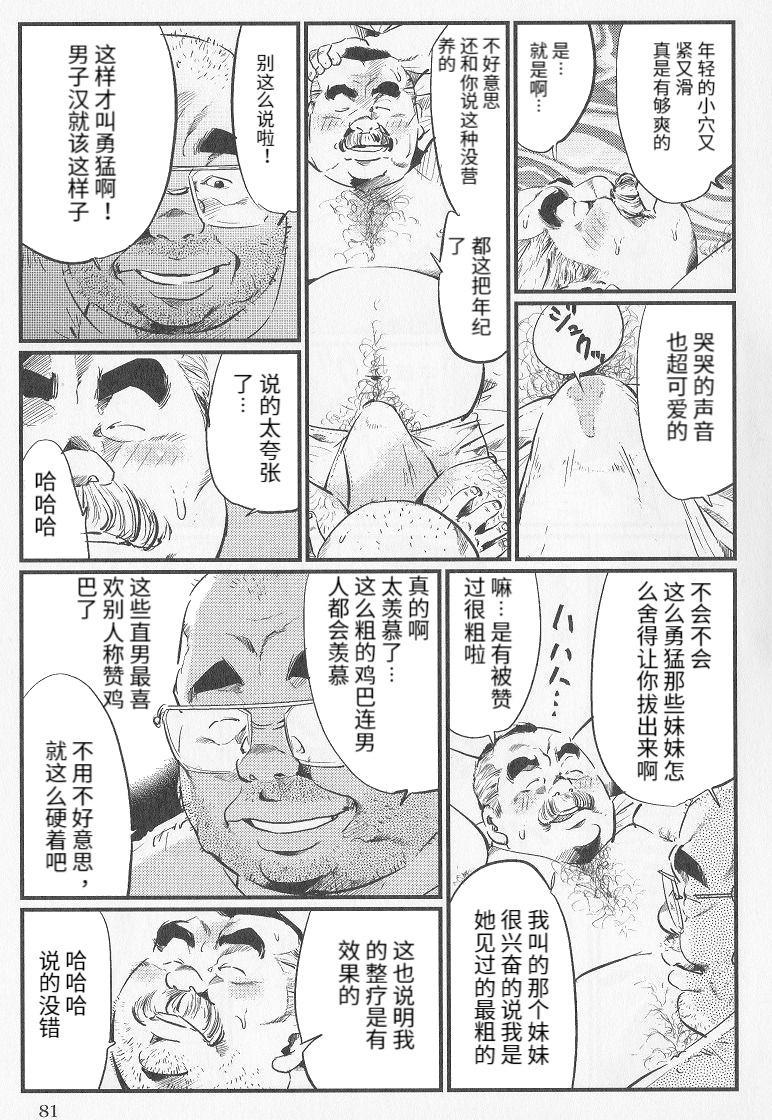 Tenshoku Massage 6