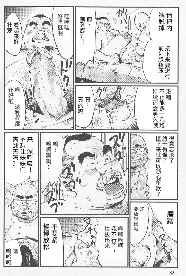 Tenshoku Massage 7