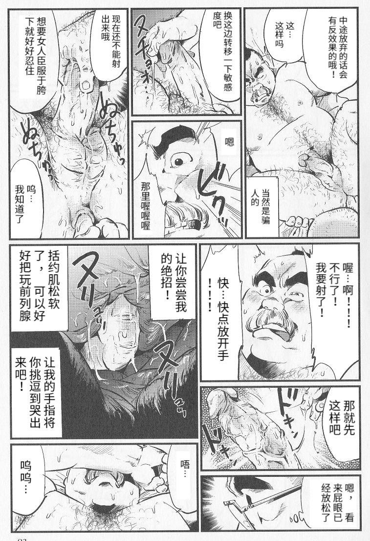 Tenshoku Massage 8