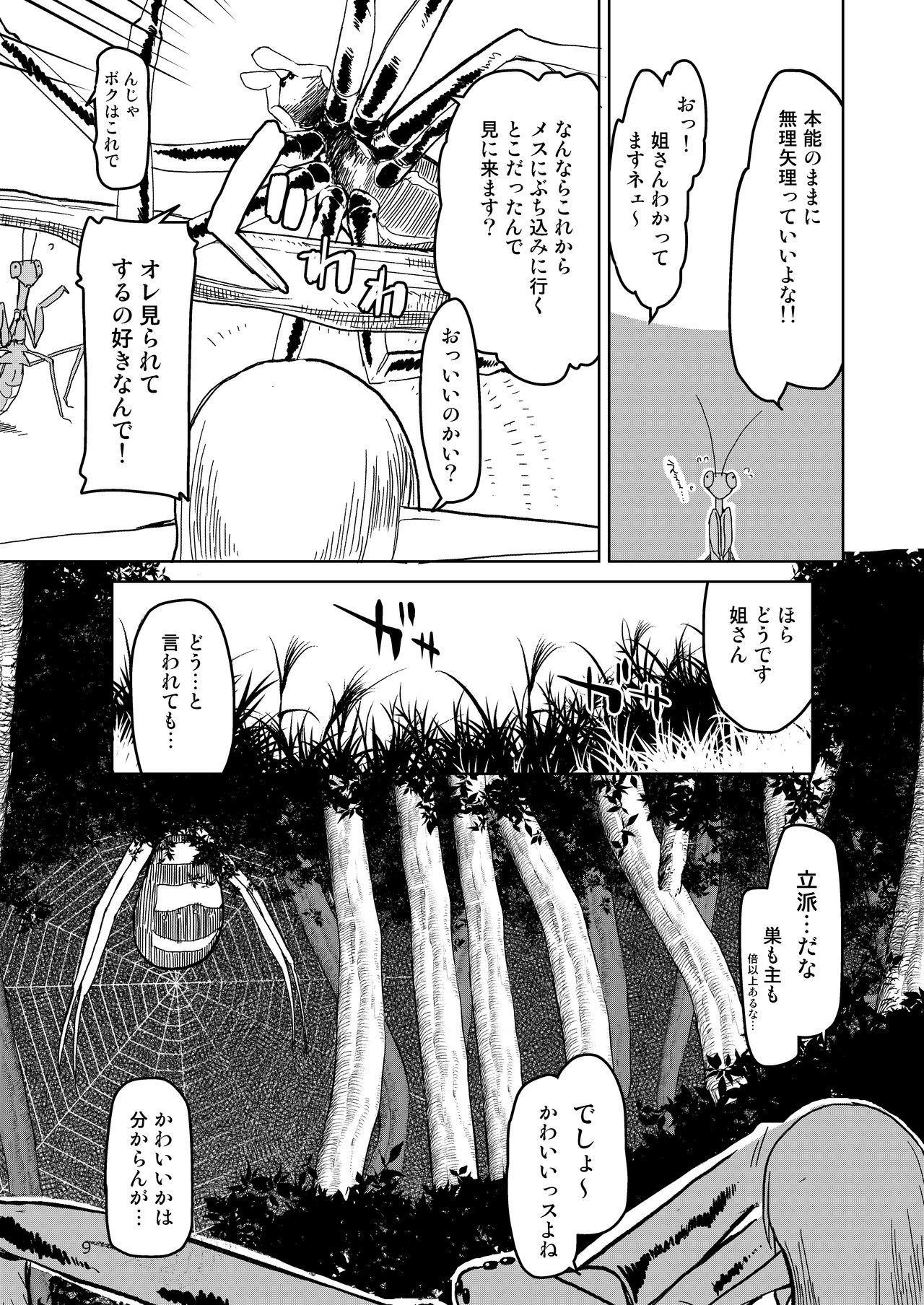 Dosukebe Elf no Ishukan Nikki Matome 2 9